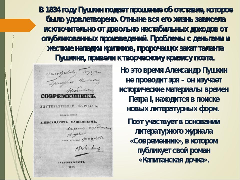 Но это время Александр Пушкин не проводит зря – он изучает исторические мате...