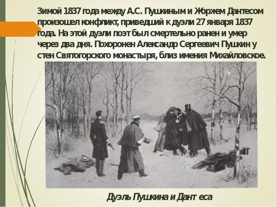 Дуэль Пушкина и Дантеса Зимой 1837 года между А.С. Пушкиным и Жоржем Дантесом...
