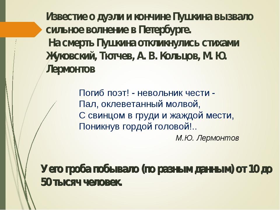Известие о дуэли и кончине Пушкина вызвало сильное волнение в Петербурге. На...