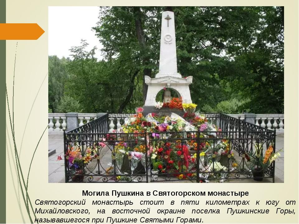 Могила Пушкина в Святогорском монастыре Святогорский монастырь стоит в пяти к...