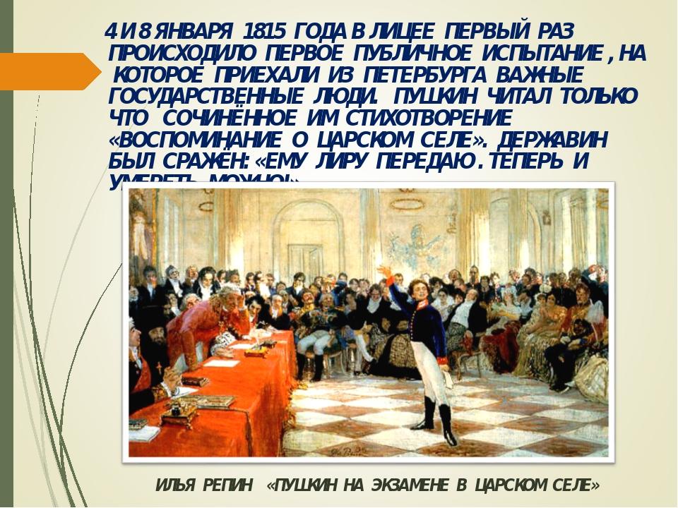 4 И 8 ЯНВАРЯ 1815 ГОДА В ЛИЦЕЕ ПЕРВЫЙ РАЗ ПРОИСХОДИЛО ПЕРВОЕ ПУБЛИЧНОЕ ИСПЫТ...