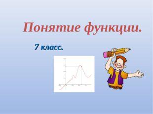 Понятие функции. 7 класс.