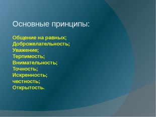 Общение на равных; Доброжелательность; Уважение; Терпимость; Внимательность;