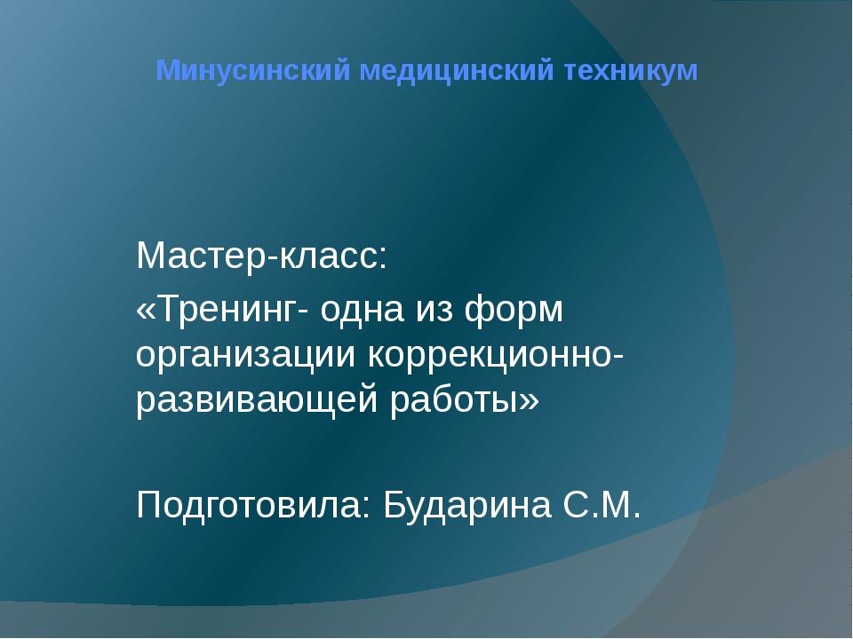 Минусинский медицинский техникум Мастер-класс: «Тренинг- одна из форм организ...