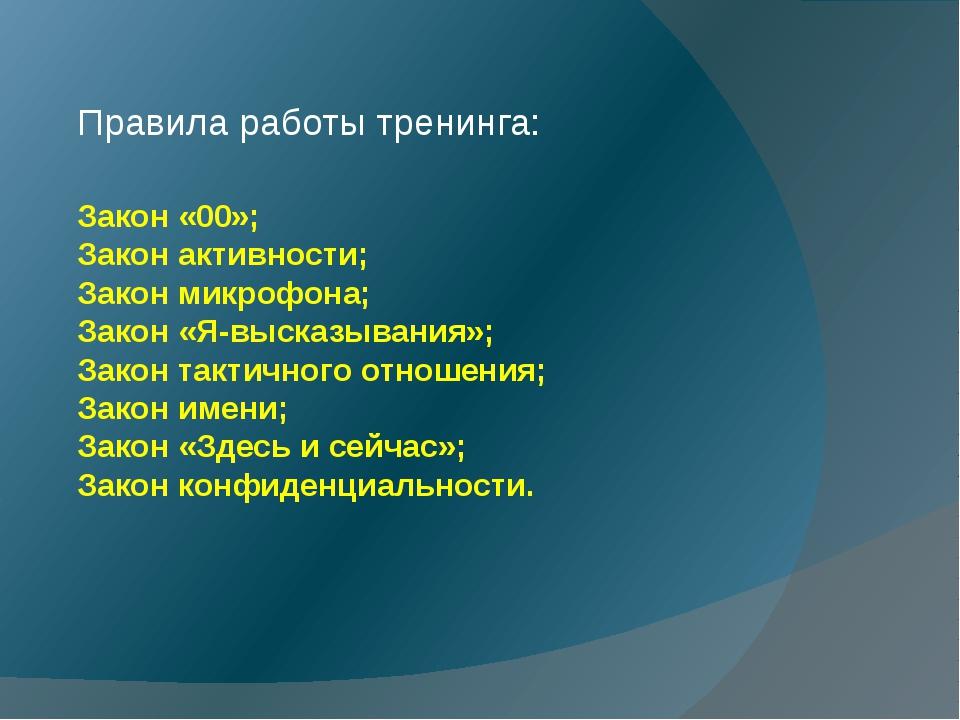 Закон «00»; Закон активности; Закон микрофона; Закон «Я-высказывания»; Закон...