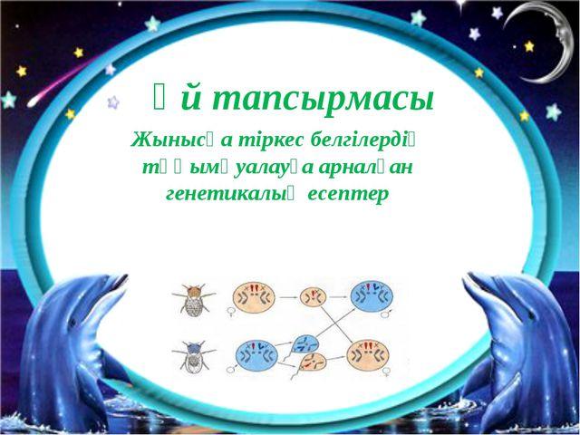 Жынысқа тіркес белгілердің тұқымқуалауға арналған генетикалық есептер Үй тапс...