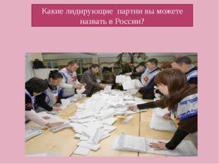 Какие лидирующие партии вы можете назвать в России?