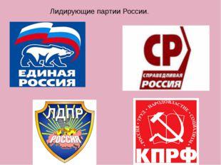 Лидирующие партии России.