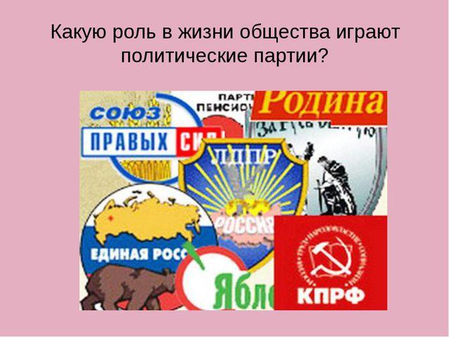 Какую роль в жизни общества играют политические партии?