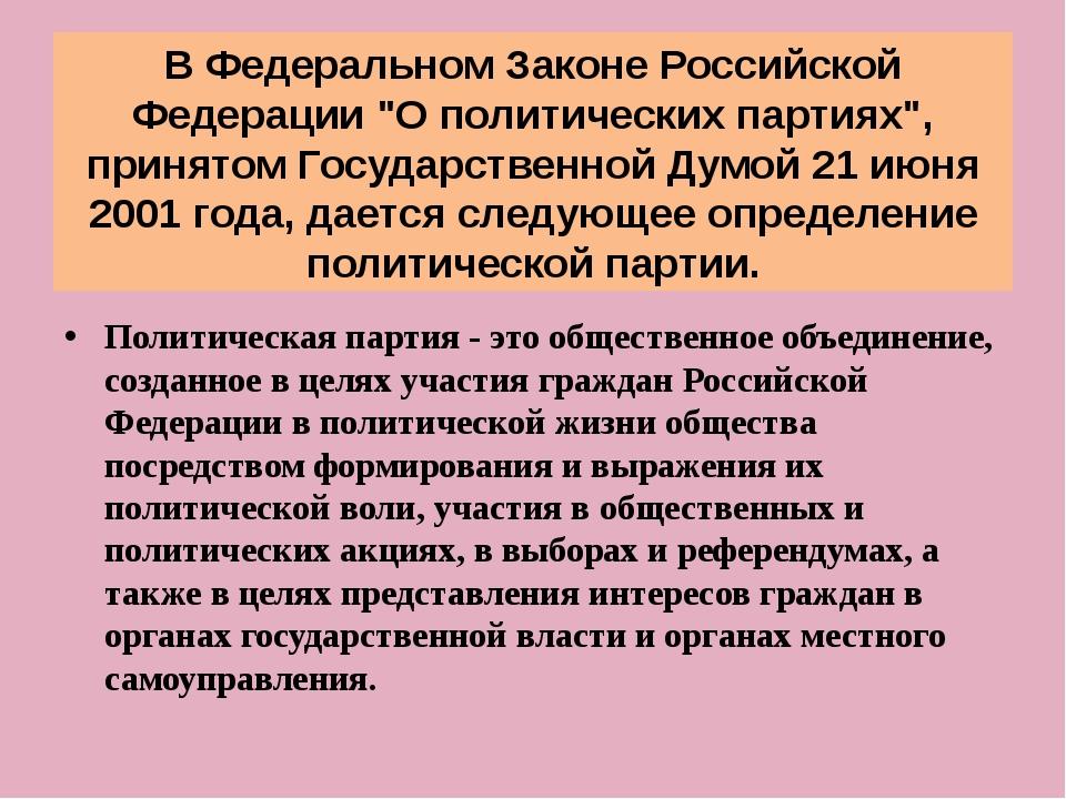 """В Федеральном Законе Российской Федерации """"О политических партиях"""", принятом..."""