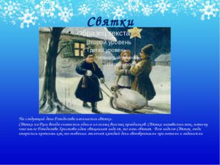 Святки На следующий день Рождества начинались святки. Святки на Руси всегда с