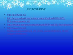 Источники: http://ppt4web.ru/ http://myvunderkinder.ru/wp-content/uploads/201