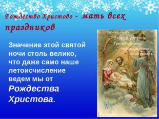 Рождество Христово - мать всех праздников Значение этой святой ночи столь вел