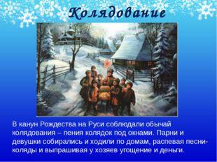 В канун Рождества на Руси соблюдали обычай колядования – пения колядок под ок