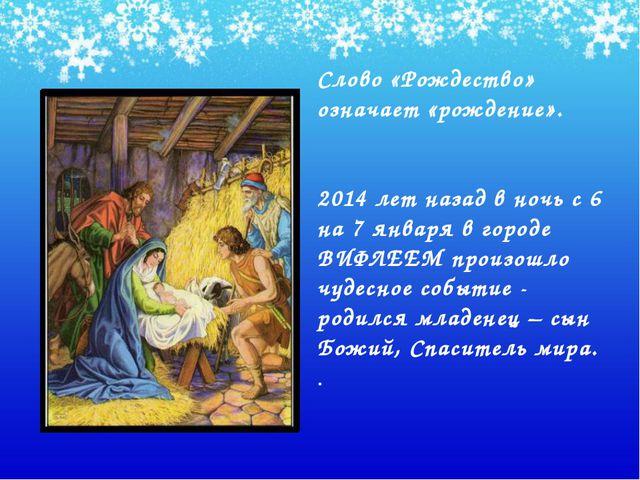 Слово «Рождество» означает «рождение». 2014 лет назад в ночь с 6 на 7 января...