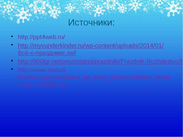 Источники: http://ppt4web.ru/ http://myvunderkinder.ru/wp-content/uploads/201...