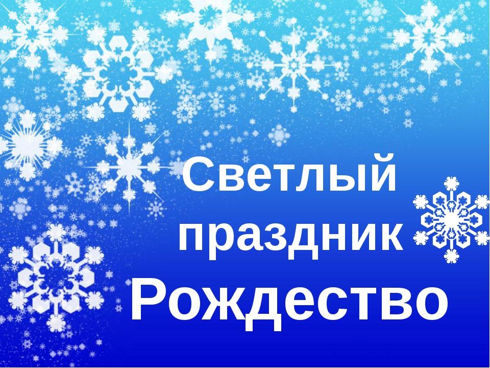 Светлый праздник Рождество