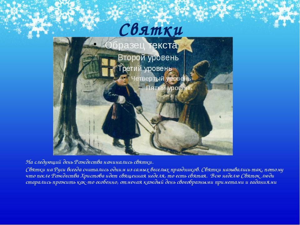 Святки На следующий день Рождества начинались святки. Святки на Руси всегда с...