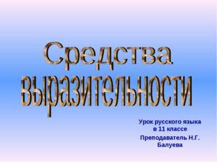 Урок русского языка в 11 классе Преподаватель Н.Г. Балуева