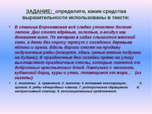 ЗАДАНИЕ: определите, какие средства выразительности использованы в тексте: В