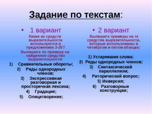 Задание по текстам: 1 вариант Какие из средств выразительности используются в