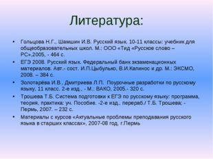 Литература: Гольцова Н.Г., Шамшин И.В. Русский язык. 10-11 классы: учебник дл