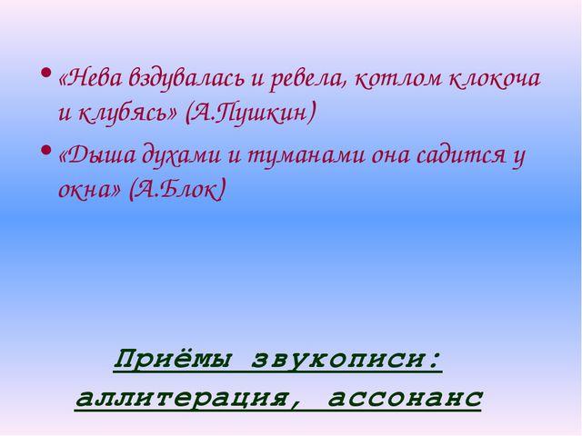 Приёмы звукописи: аллитерация, ассонанс «Нева вздувалась и ревела, котлом кло...