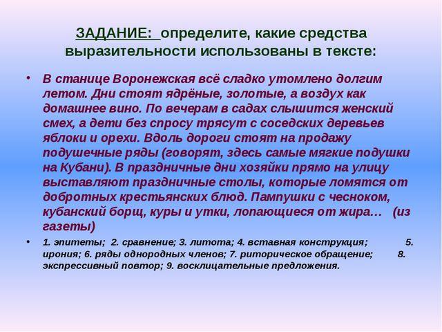 ЗАДАНИЕ: определите, какие средства выразительности использованы в тексте: В...