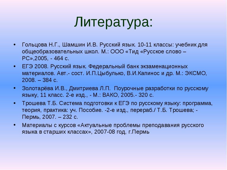 Литература: Гольцова Н.Г., Шамшин И.В. Русский язык. 10-11 классы: учебник дл...