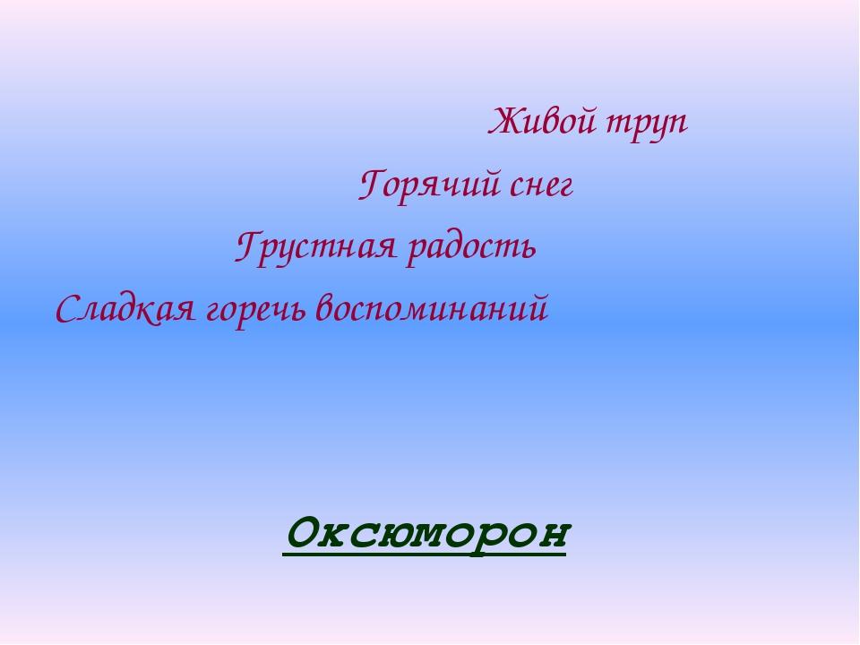 Оксюморон Живой труп Горячий снег Грустная радость Сладкая горечь воспоминаний