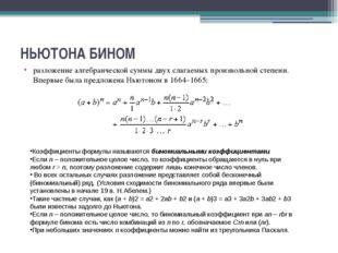НЬЮТОНА БИНОМ разложение алгебраической суммы двух слагаемых произвольной сте