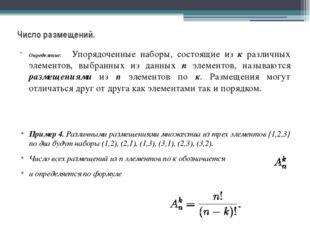 Число размещений. Определение: Упорядоченные наборы, состоящие из к различных