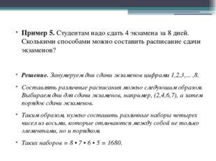 Пример 5. Студентам надо сдать 4 экзамена за 8 дней. Сколькими способами можн