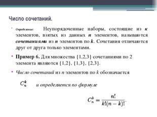 Число сочетаний. Определение: Неупорядоченные наборы, состоящие из к элементо