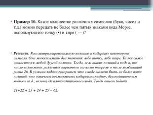 Пример 10. Какое количество различных символов (букв, чисел и т.д.) можно пер