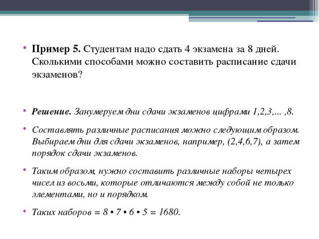 Пример 5. Студентам надо сдать 4 экзамена за 8 дней. Сколькими способами можн...