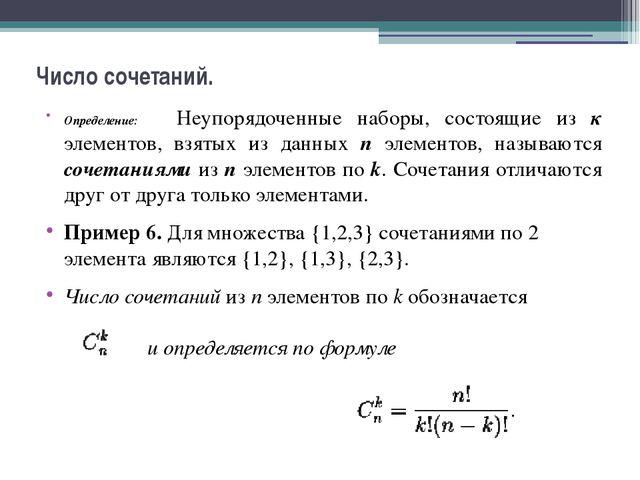 Число сочетаний. Определение: Неупорядоченные наборы, состоящие из к элементо...