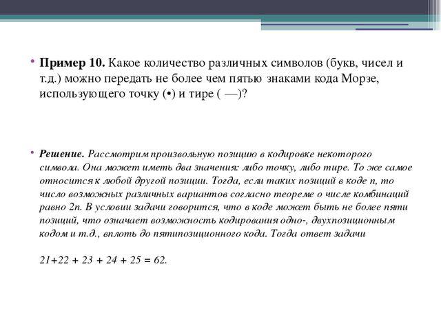 Пример 10. Какое количество различных символов (букв, чисел и т.д.) можно пер...