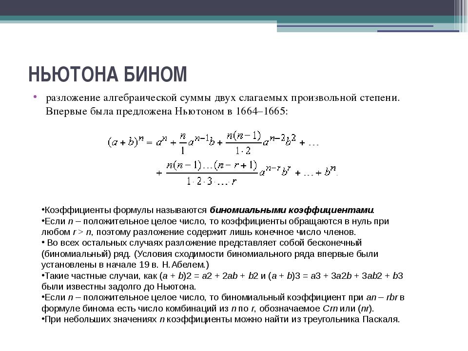 НЬЮТОНА БИНОМ разложение алгебраической суммы двух слагаемых произвольной сте...