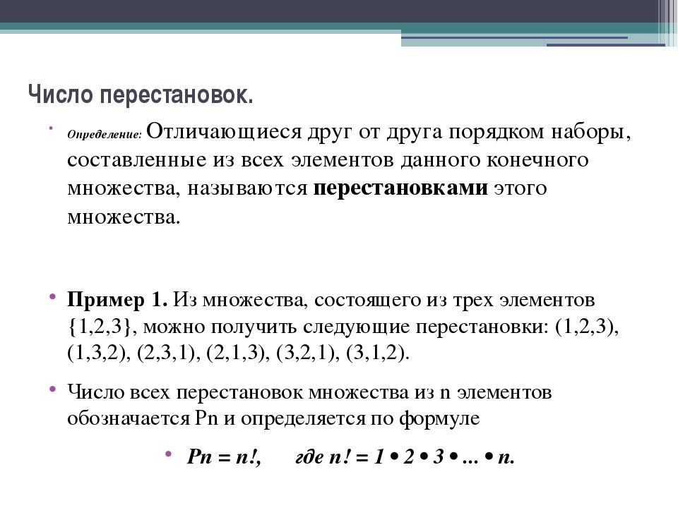 Число перестановок. Определение: Отличающиеся друг от друга порядком наборы,...