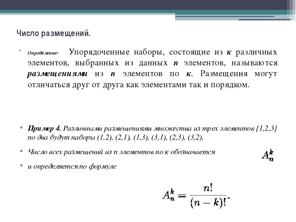 Число размещений. Определение: Упорядоченные наборы, состоящие из к различных...