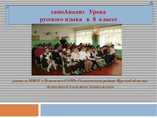 учителя МКОУ «Дежевская СОШ» Солнцевского района Курской области Земзюлиной