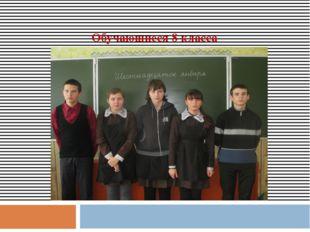 Обучающиеся 8 класса