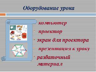 Оборудование урока компьютер проектор экран для проектора презентация к уроку