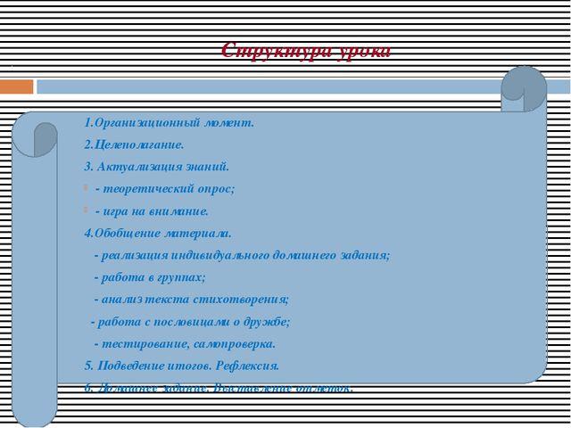 Структура урока 1.Организационный момент. 2.Целеполагание. 3. Актуализация з...