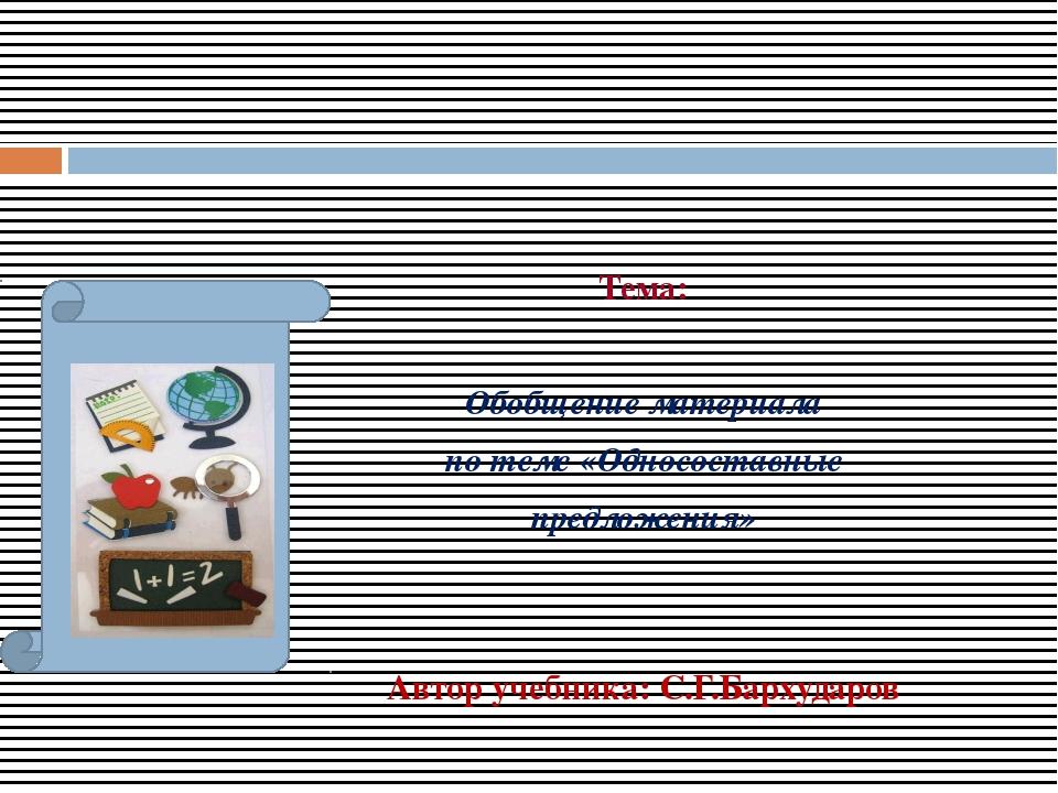 Тема: Обобщение материала по теме «Односоставные предложения» Автор учебника...