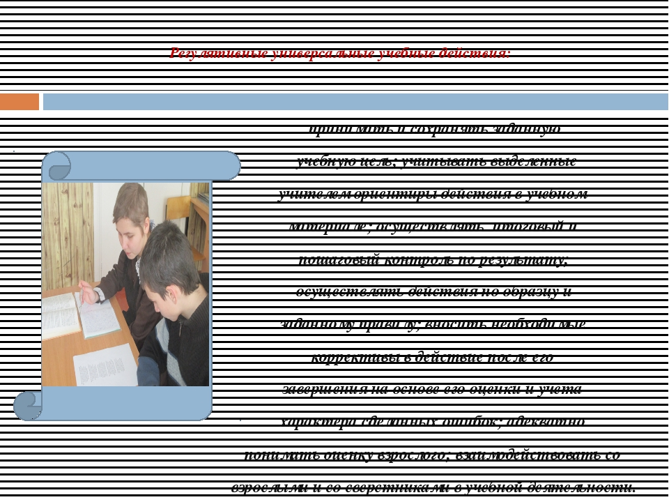 Регулятивные универсальные учебные действия: принимать и сохранять заданную...