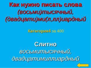 Как нужно писать слова (восьми)тысячный, (двадцати)ми(л,лл)иардный Слитно вос