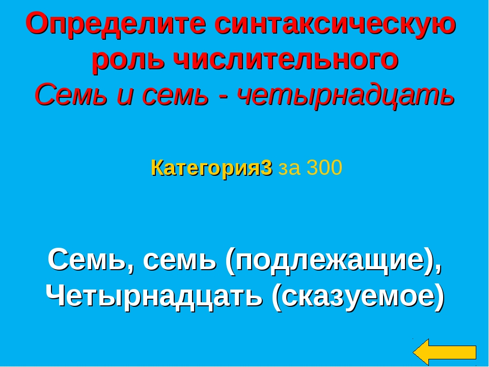 Определите синтаксическую роль числительного Семь и семь - четырнадцать Семь,...
