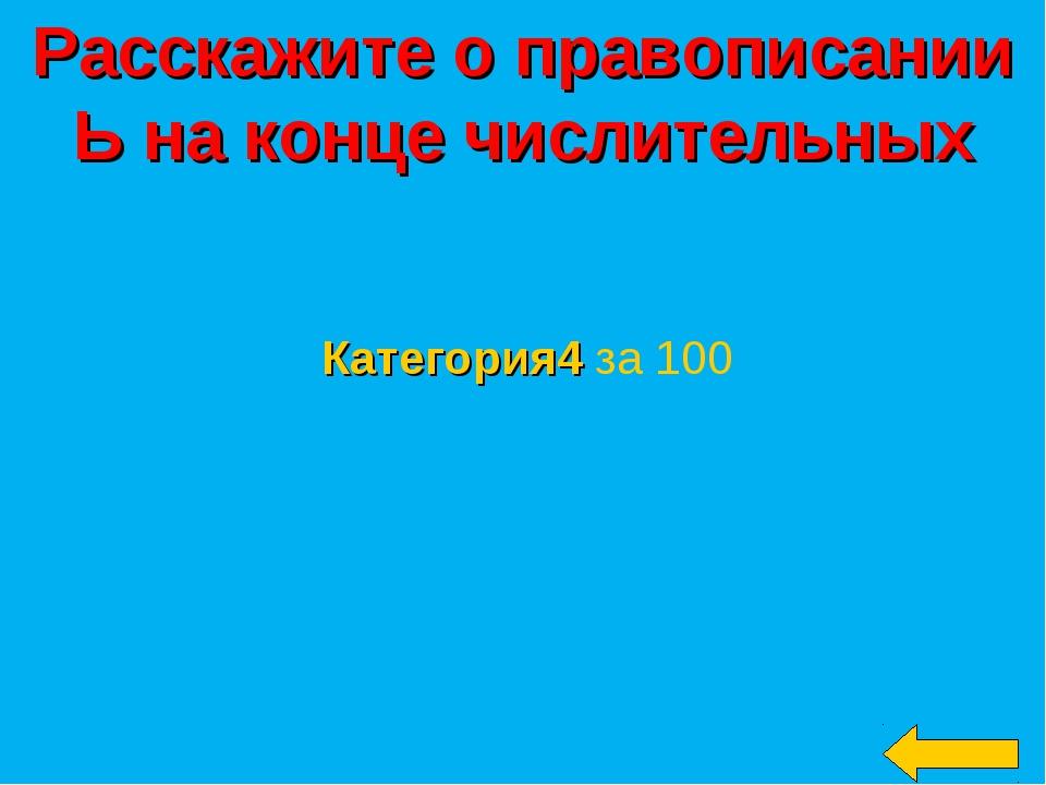 Расскажите о правописании Ь на конце числительных Категория4 за 100